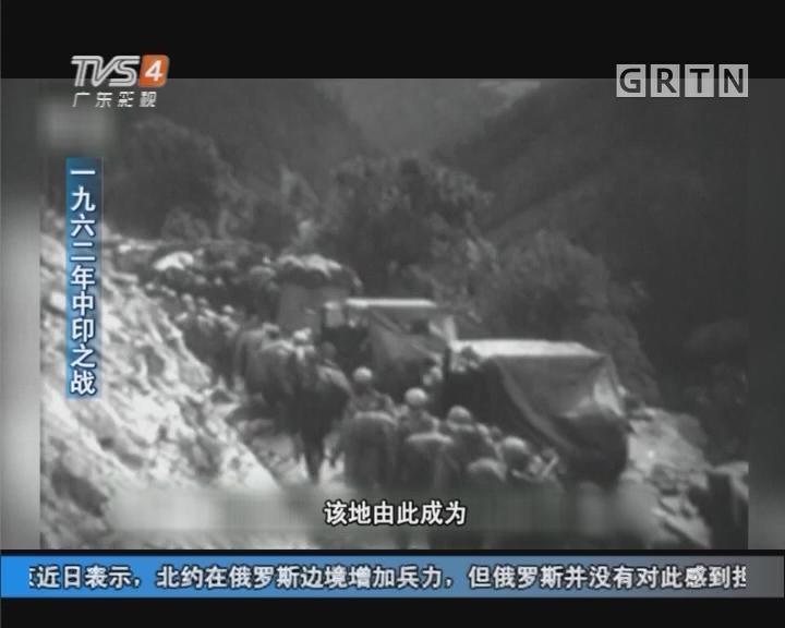 [2017-10-20]军晴剧无霸:历史钩沉:新中国战纪之中印战争