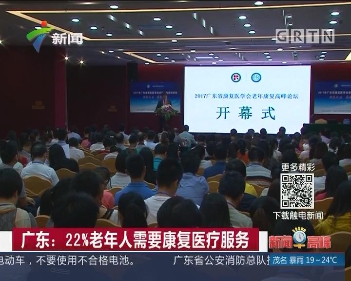 广东:22%老年人需要康复医疗服务