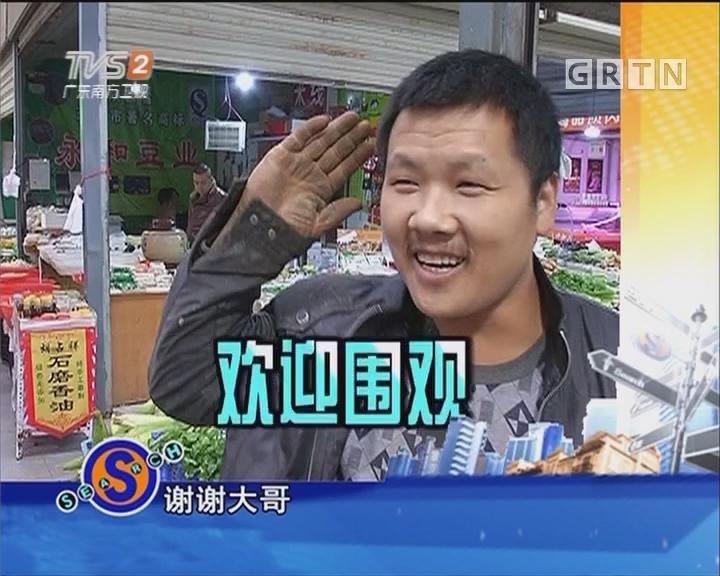 """""""速算师""""卖菜哥 报菜价诚信最重要"""