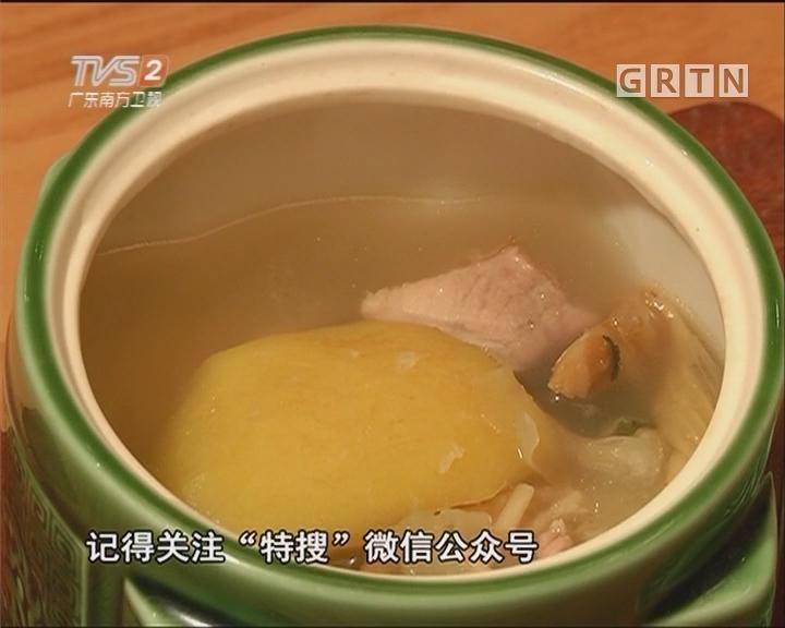 苹果雪耳沙参菜干汤