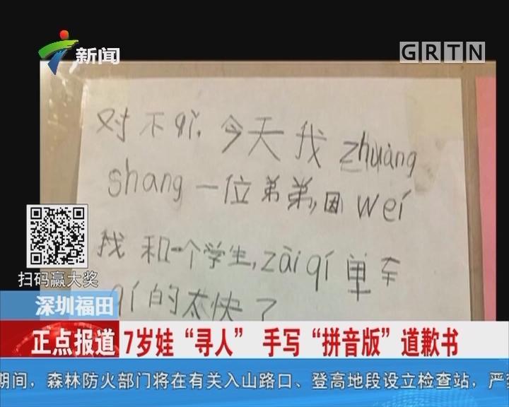 """7岁娃""""寻人"""" 手写""""拼音版""""道歉书"""