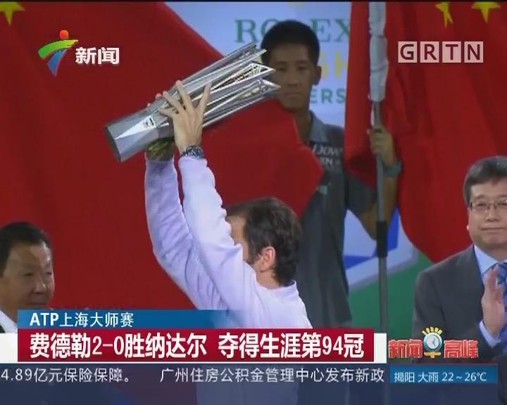 ATP上海大师赛:费德勒2-0胜纳达尔 夺得生涯第94冠