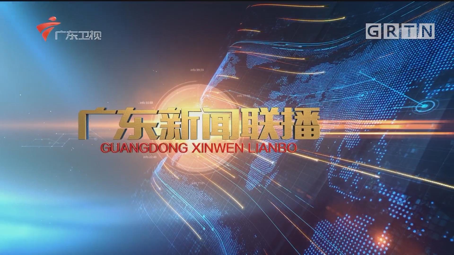 [HD][2017-10-20]广东新闻联播:广东代表团讨论中央纪委工作报告