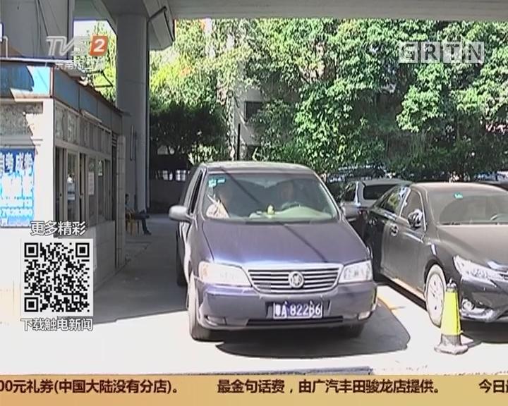 """广州停车难:""""桥下停车""""不鼓励 停车难题怎么办?"""