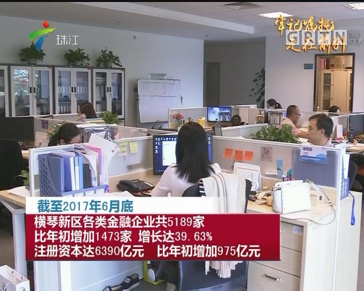 珠海横琴:深化粤港澳合作 相互促进互利共赢