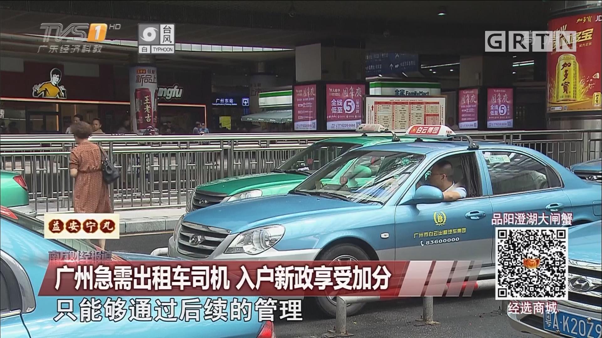 广州急需出租车司机 入户新政享受加分