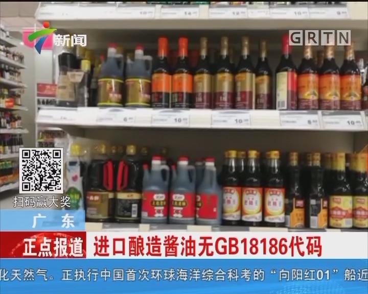 广东:网传未标特定代码的酱油致癌