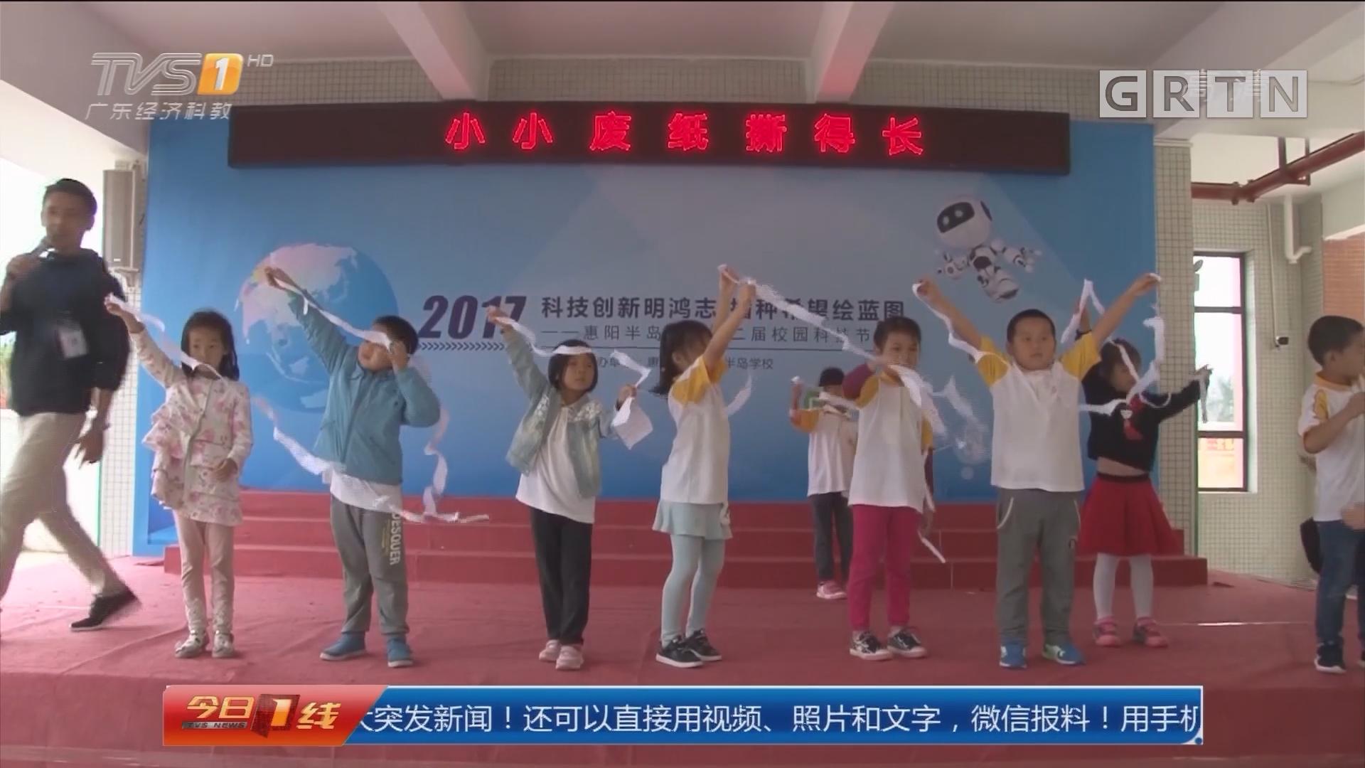 惠州惠阳:校园科技节 锻炼动手能力