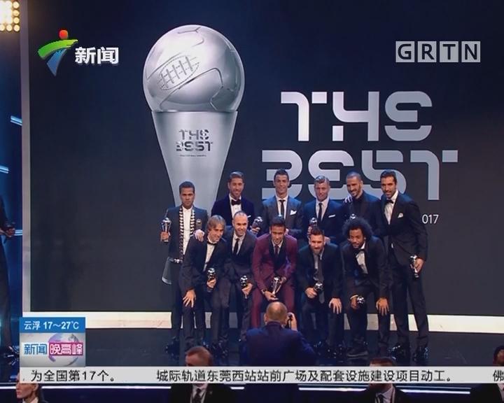 2017国际足联年度颁奖典礼 C罗获国际足联最佳男足运动员称号