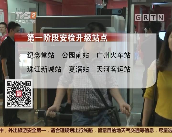 广州地铁安检升级 公园前站:秩序良好通关快速
