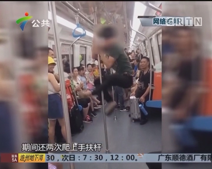 东莞:男子地铁攀爬跳舞 呼吁理性取乐
