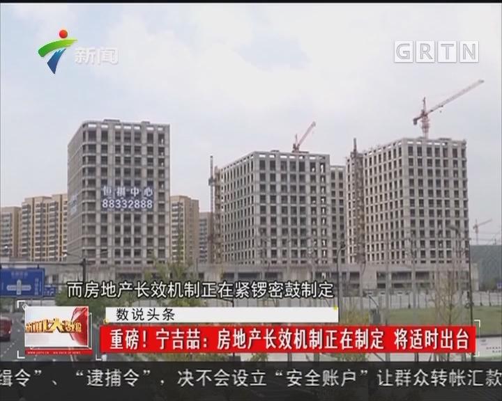 重磅!宁吉喆:房地产长效机制正在制定 将适时出台