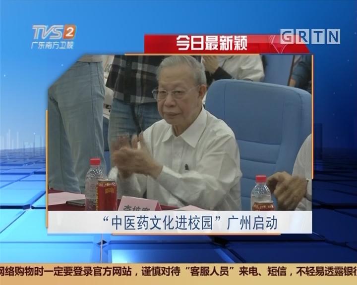 """今日最新颖:""""中医药文化进校园""""广州启动"""