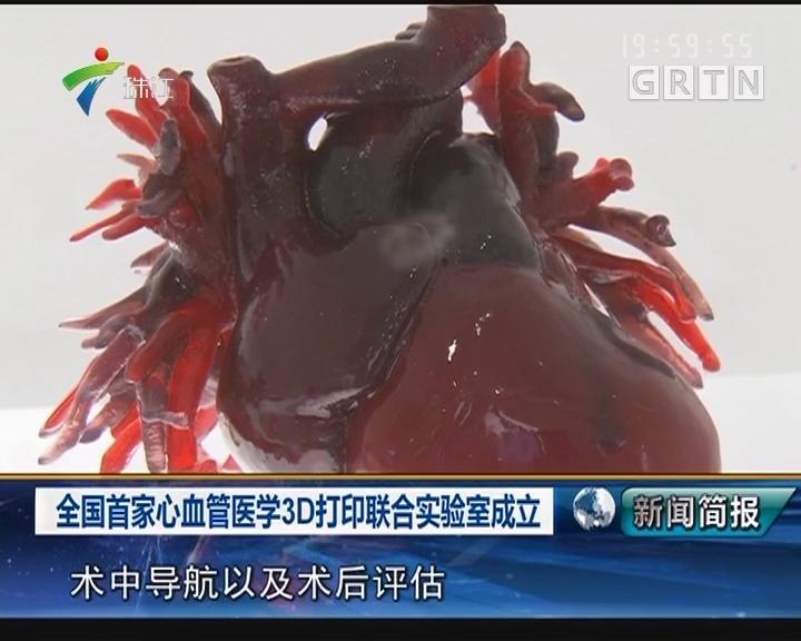 全国首家心血管医学3D打印联合实验室成立
