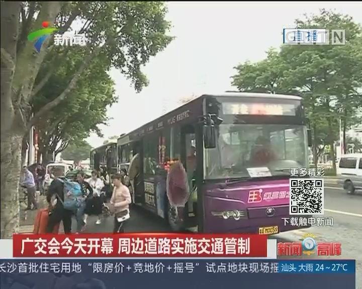 广交会今天开幕 周边道路实施交通管制