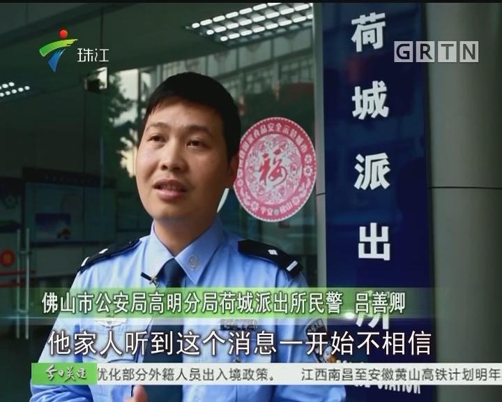 """64岁老汉""""查无此人"""" 民警协助千里寻亲"""