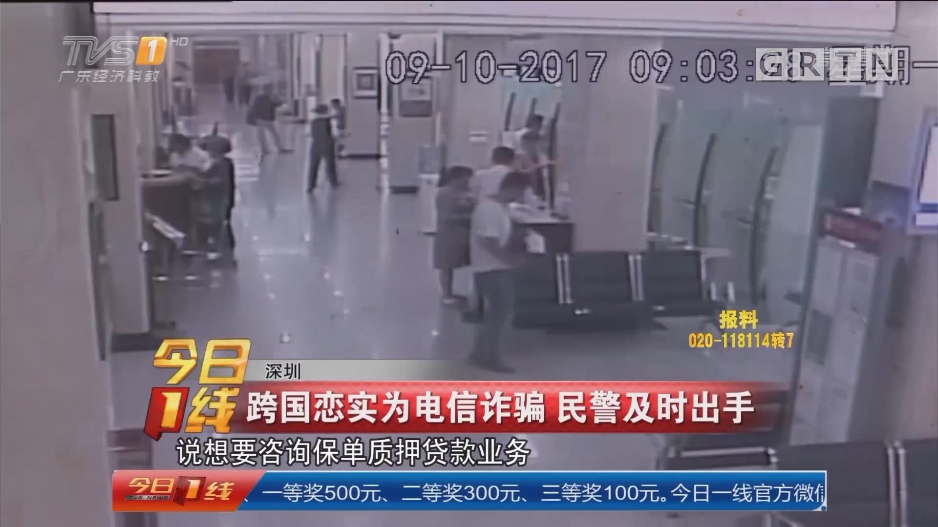 深圳:跨国恋实为电信诈骗 民警及时出手