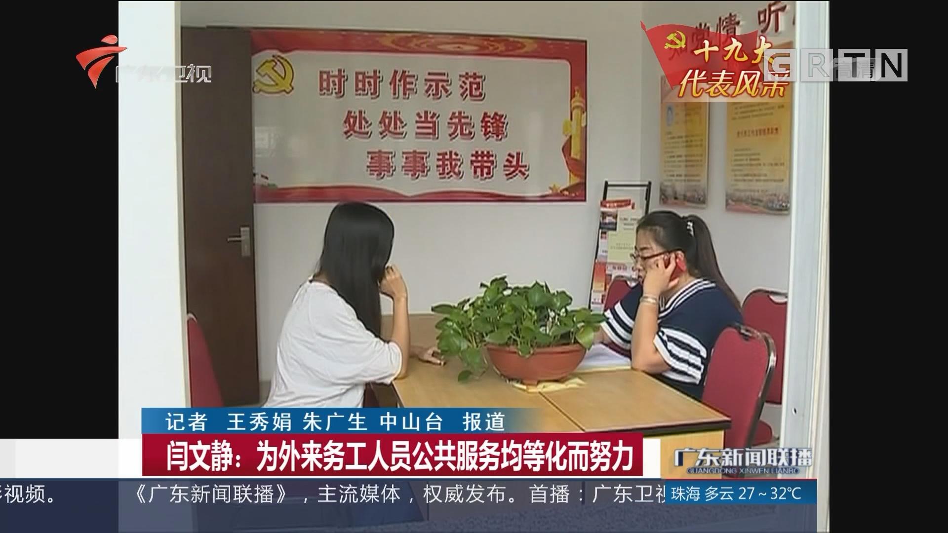 闫文静:为外来务工人员公共服务均等化而努力