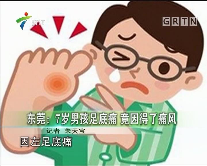 东莞:7岁男孩足底痛 竟因得了痛风