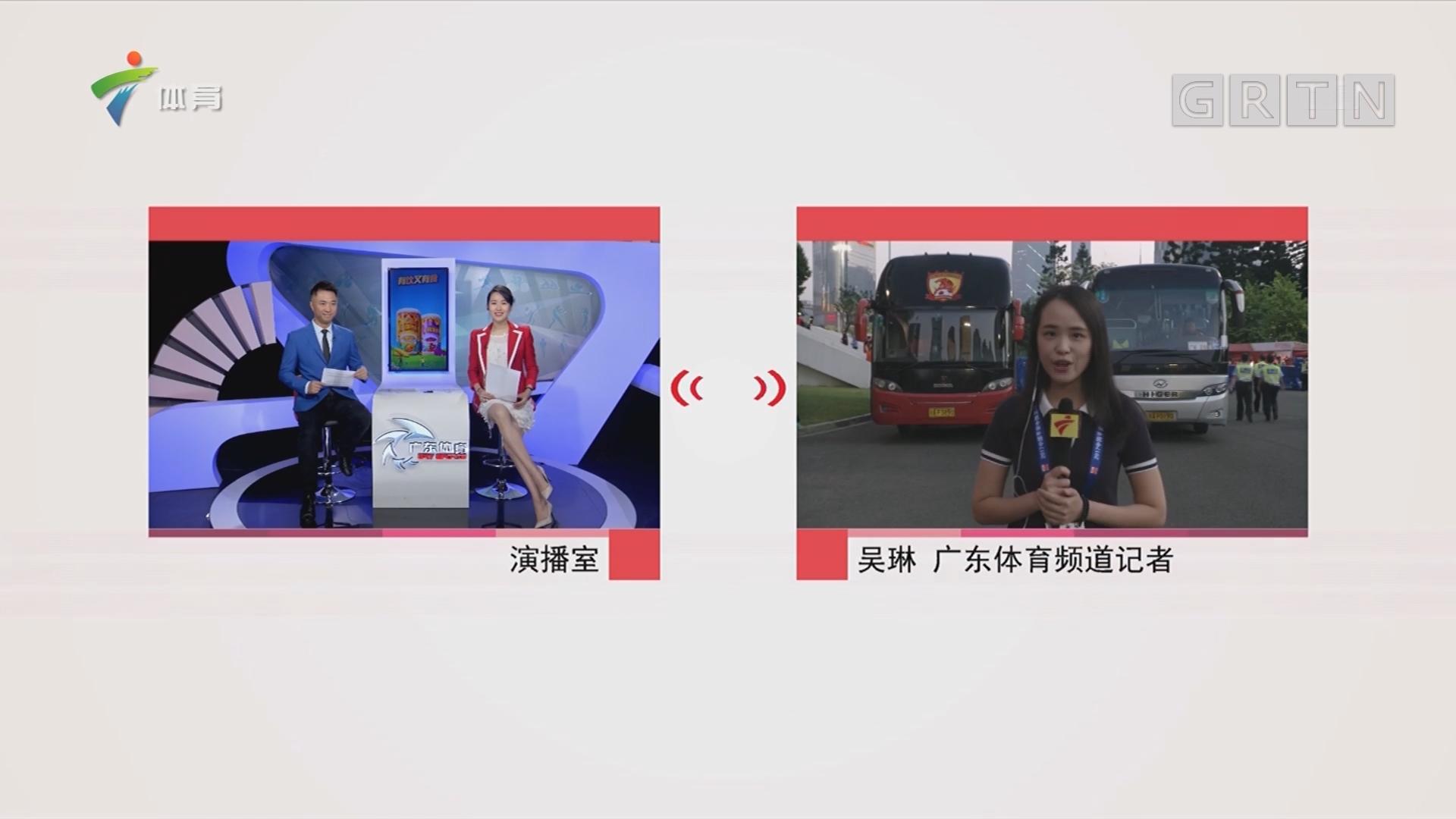 广州恒大淘宝vs贵州恒丰智诚 赛前现场最新情况