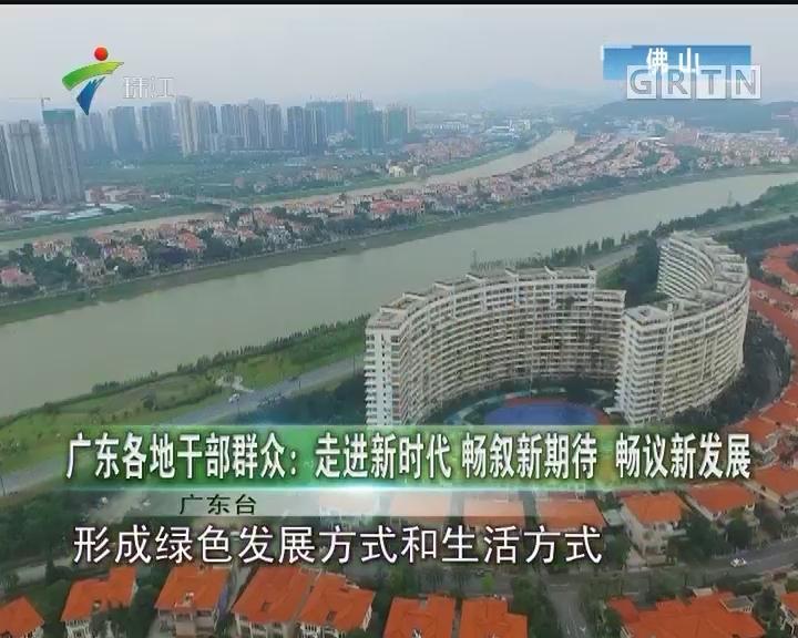 广东各地干部群众:走进新时代 畅叙新期待 畅议新发展