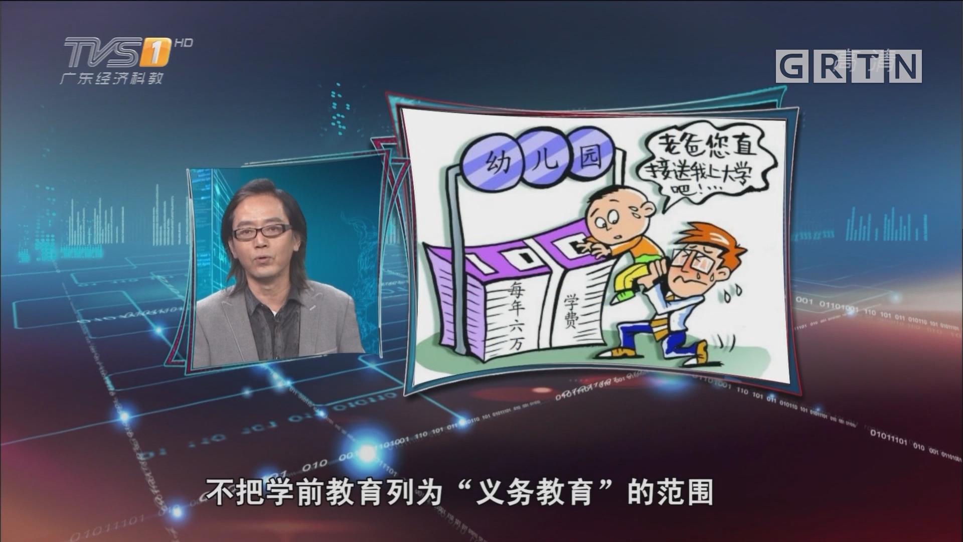 "[HD][2017-10-30]马后炮:""幼儿园天价""监管岂能做甩手掌柜"