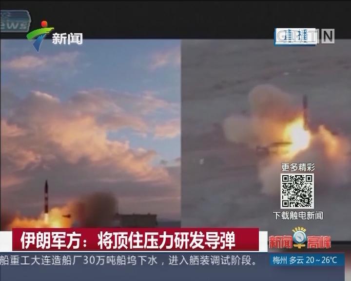伊朗军方:将顶住压力研发导弹