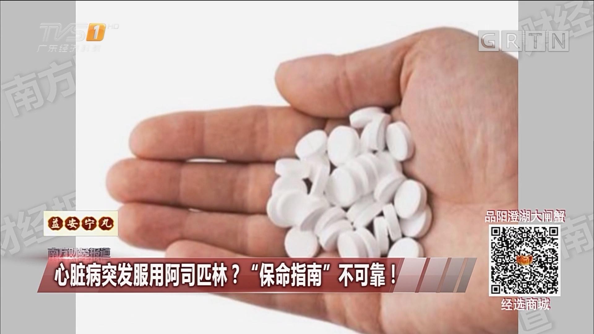 """心脏病突发服用阿司匹林?""""保命指南""""不可靠!"""