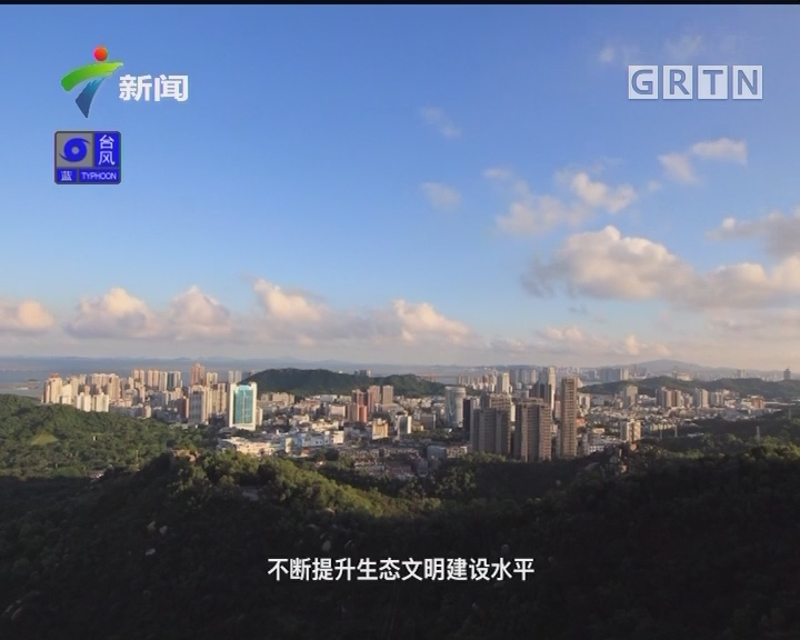 珠海:珠海市获首批国家生态文明建设示范市