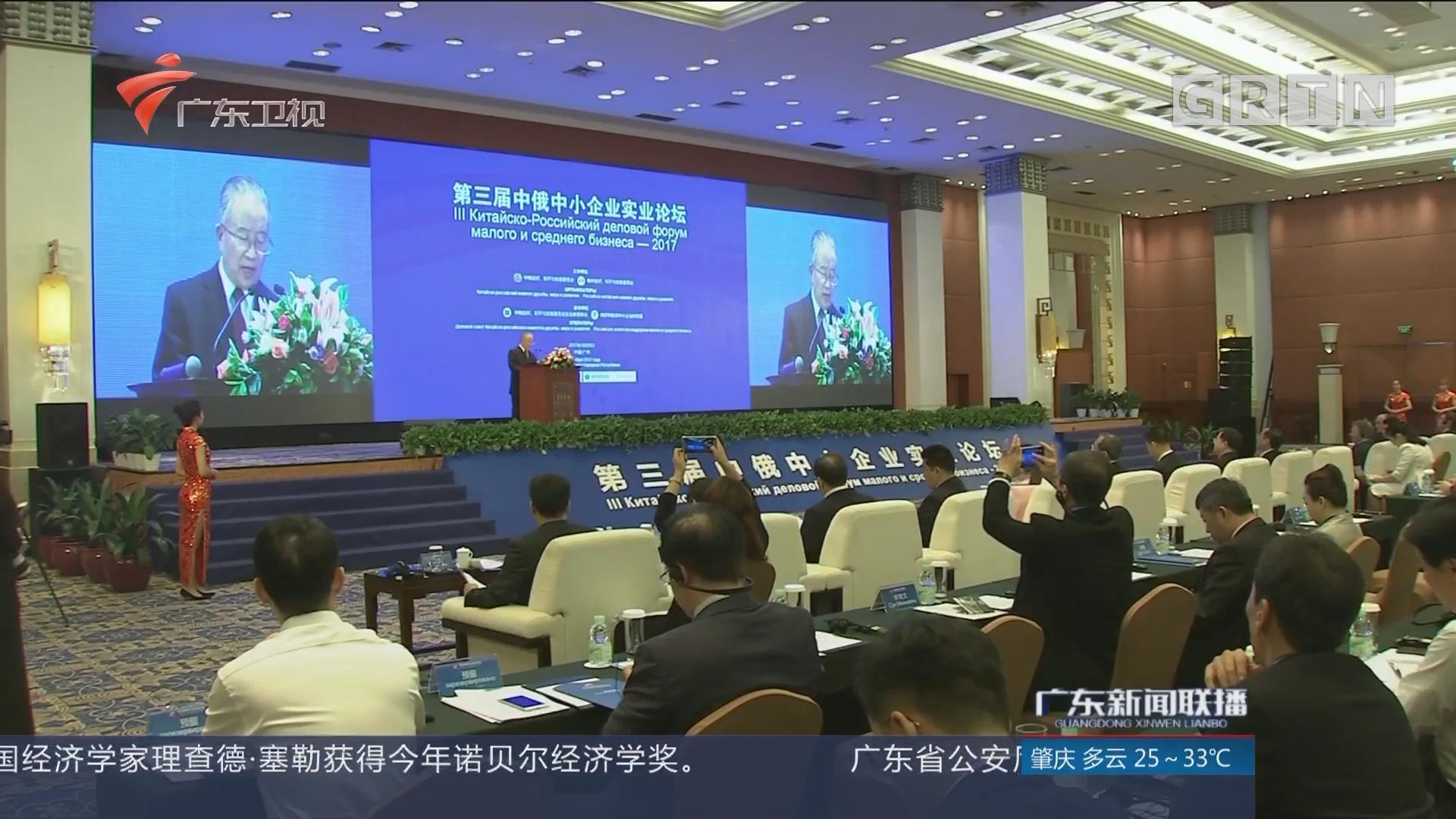 中俄中小企业论坛:希望更多合作在粤开花结果