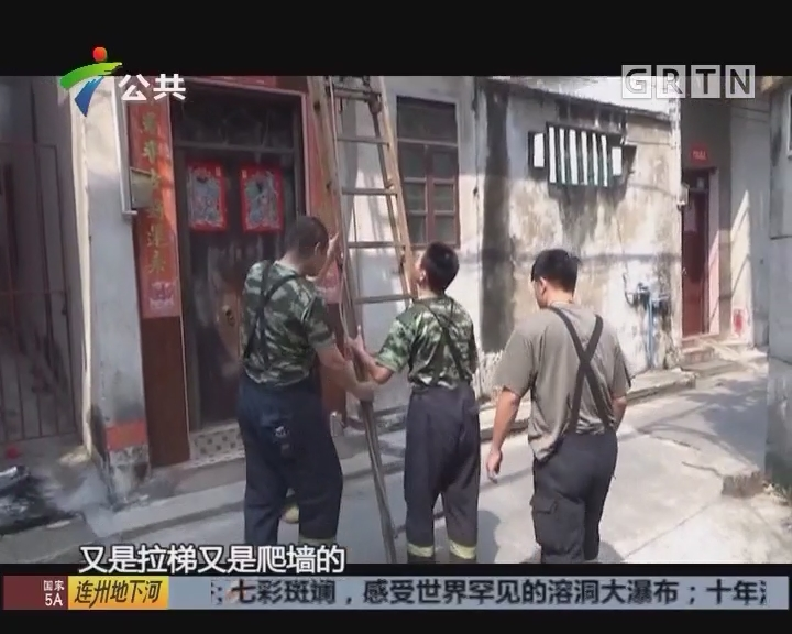 老人摔倒反锁家中 消防员翻墙营救