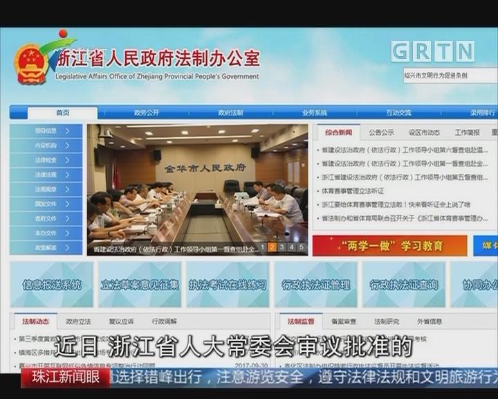 浙江绍兴立法规范广场舞 执行细则有待出台