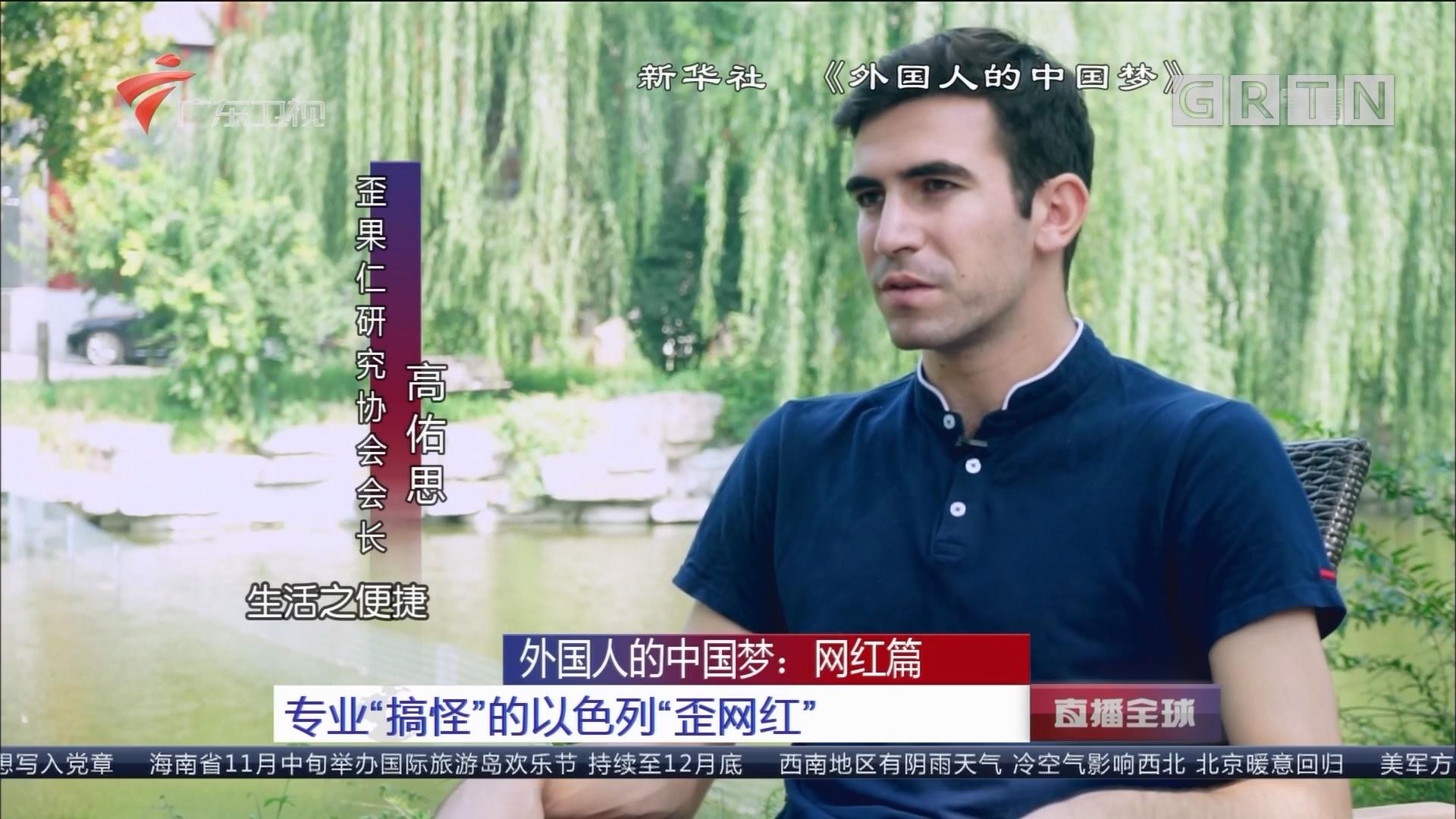 """外国人的中国梦:网红篇 专业""""搞怪""""的以色列""""歪网红"""""""
