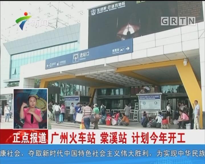 广州火车站 棠溪站 计划今年开工