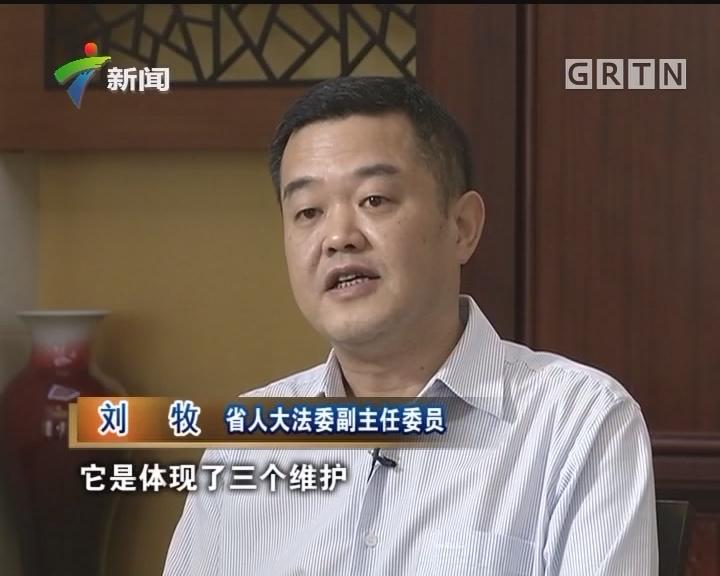 [2017-10-21]人大代表:广东:积极探索 勇于创新 开创立法新局面
