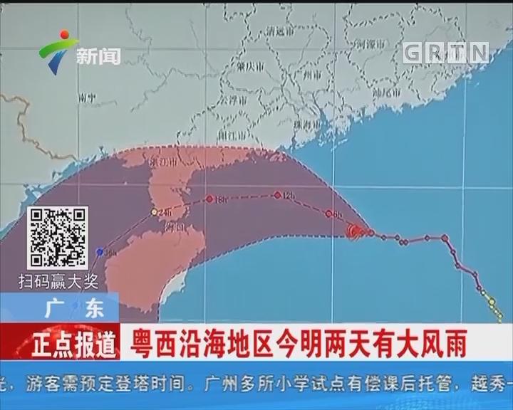 """广东:台风""""卡努""""明晨登陆雷州半岛"""