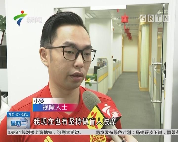 广州:八成以上就业盲人从事按摩推拿