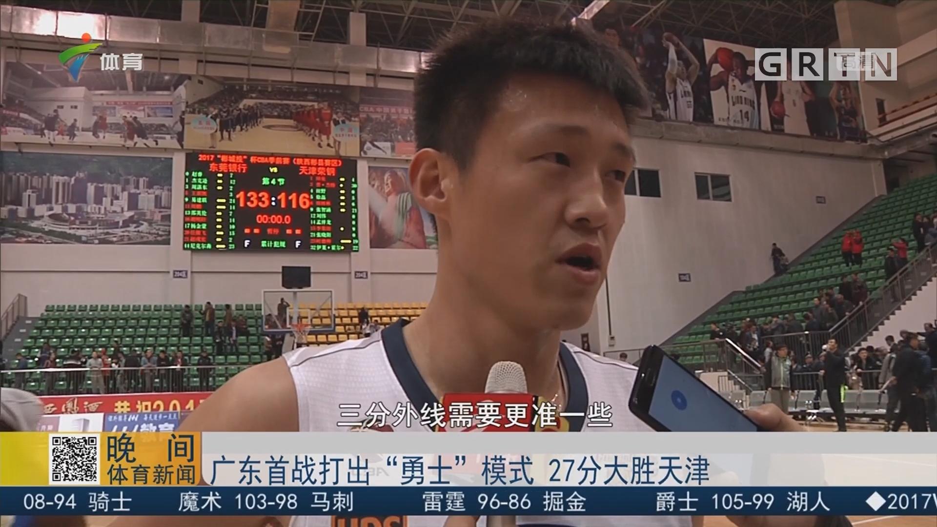 """广东首站打出""""勇士""""模式 27分大胜天津"""