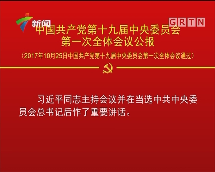 中国共产党第十九届中央委员会第一次全体会议公报