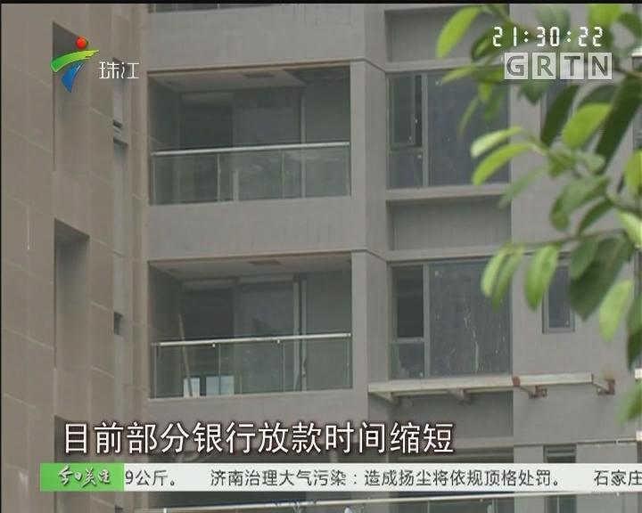 广州部分银行房贷放款排期时间缩短