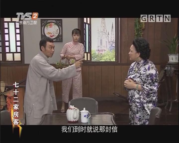 [2017-10-31]七十二家房客:触不到的恋人