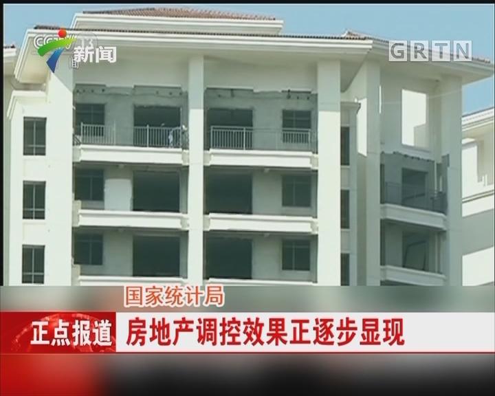 国家统计局:房地产调控效果正逐步显现