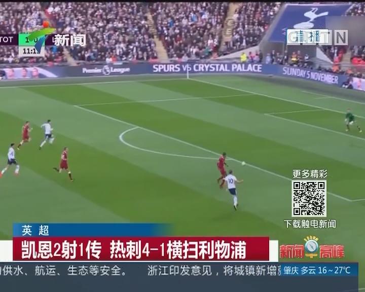 英超:凯恩2射1传 热刺4-1横扫利物浦