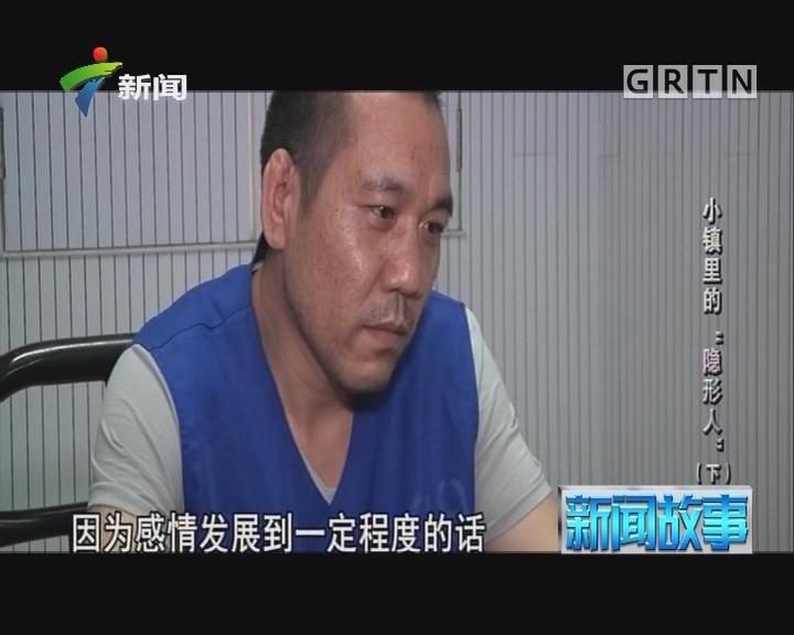 """[2017-10-06]新闻故事:小镇里的""""隐形人""""(下)"""