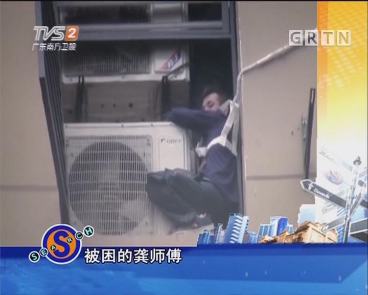 修空调被困 消防及时解救
