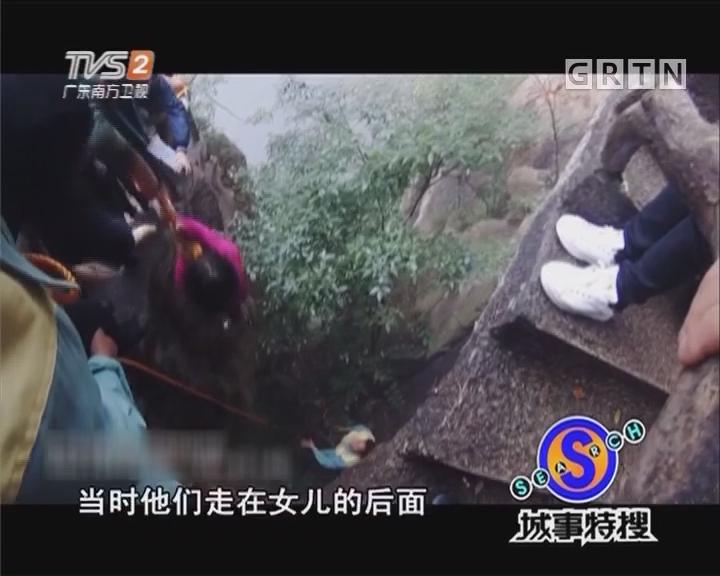 9岁女孩峡谷被困终被救