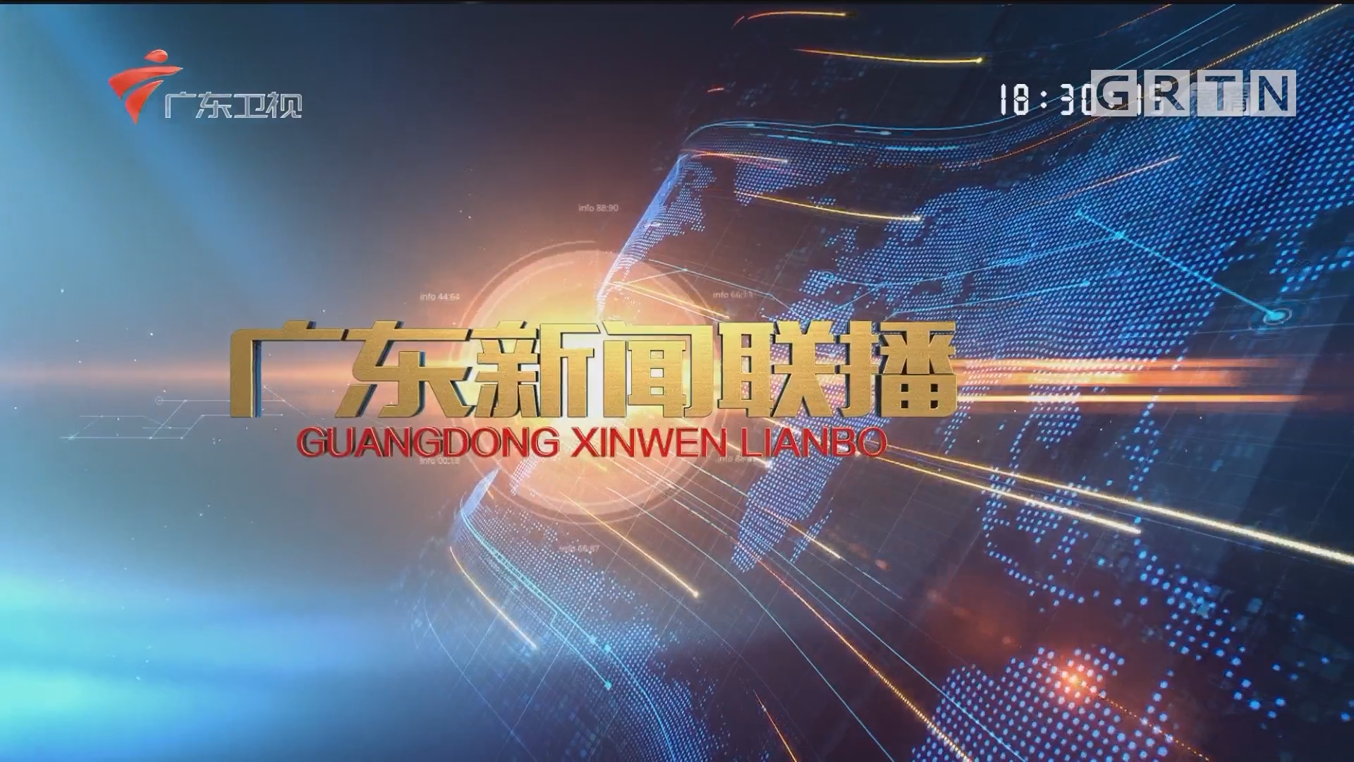 [HD][2017-10-05]广东新闻联播:看戏烧塔观海 广东各地喜庆中秋