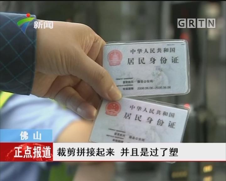 """佛山:奇葩旅客 自制""""身份证""""被识穿"""