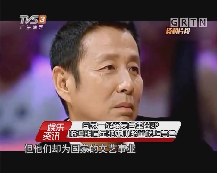 国家一级演员名单出炉 陈道明周星驰六小龄童榜上有名
