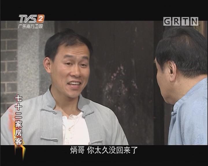 [2017-10-27]七十二家房客:谭氏恳亲社(上)